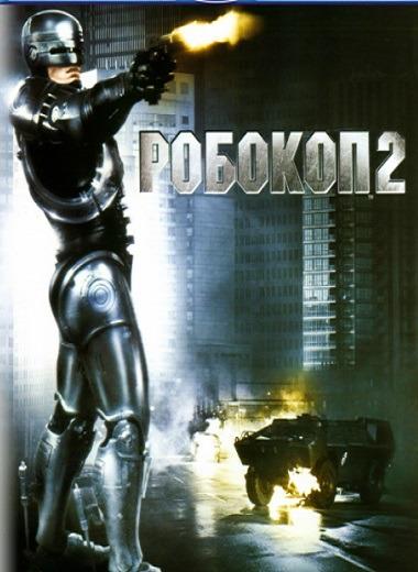 Робокоп 2 / Робот-полицейский 2