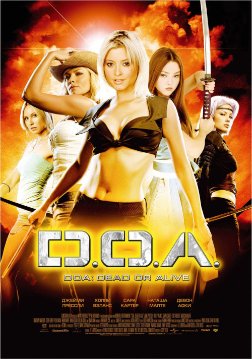 D.O.A.: Живым или мертвым / Живой или мертвый